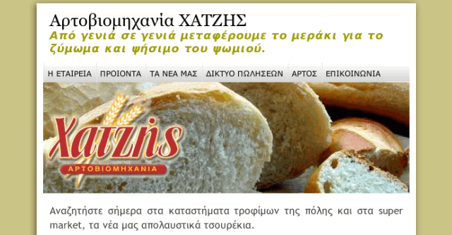 Bakery Industry Hatzis